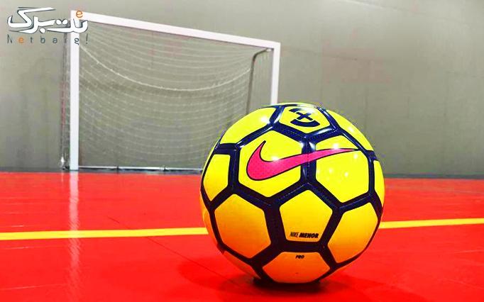 اجاره سالن چندمنظوره (فوتبال،والیبال،بسکتبال و...)