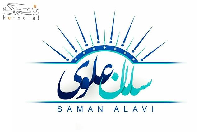 موسسه سامان علوی با آموزش حرکات نمایشی