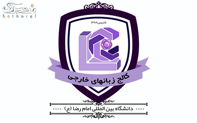 کالج زبان دانشگاه بین المللی امام رضا (ع)