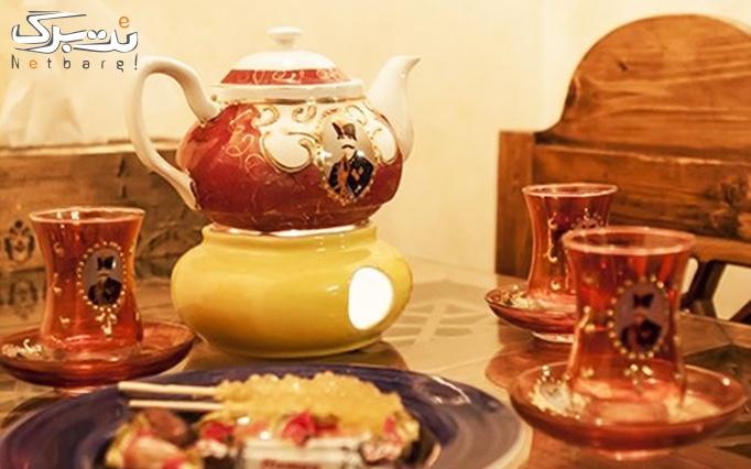 کافه رستوران برگ سبز با سرویس چای سنتی دو نفره