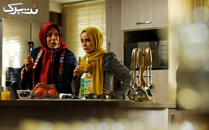 فیلم دشمن زن در پردیس شهرک (5 مرداد)