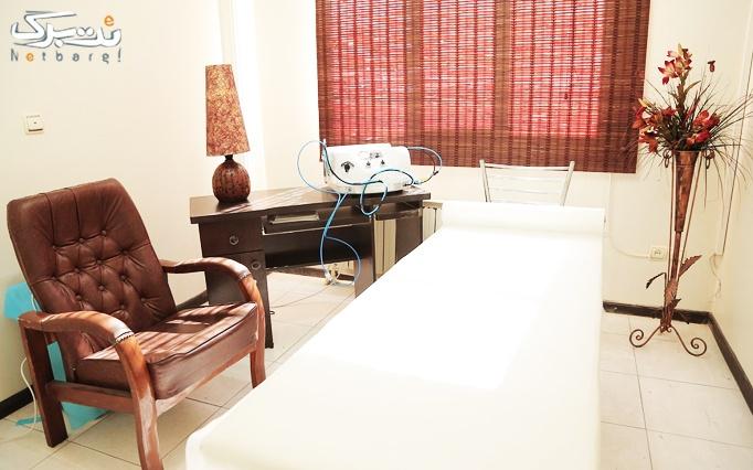 هیدرودرم پوست در مطب دکتر زارع