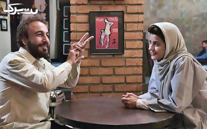 فیلم سینمایی هزار پا در سالن همایش امام علی