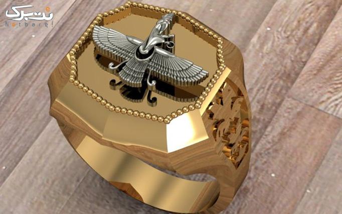 آموزش پردرآمدترین صنعت طلا و جواهر در علم و فرهنگ