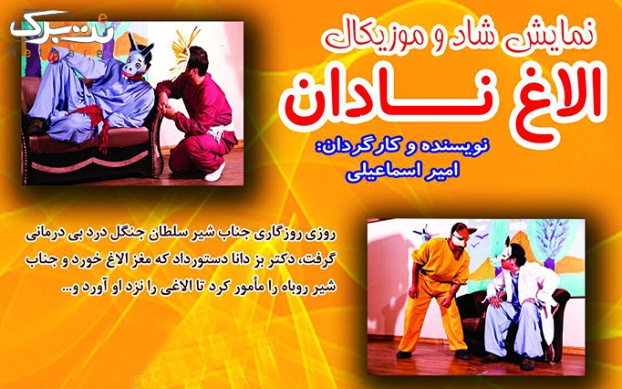 نمایش الاغ نادان در سالن همایش امام علی