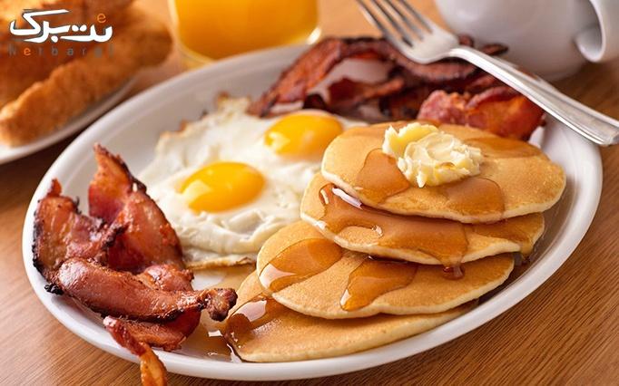 شاران با منو صبحانه انگلیسی،فرانسوی و بوفه صبحانه