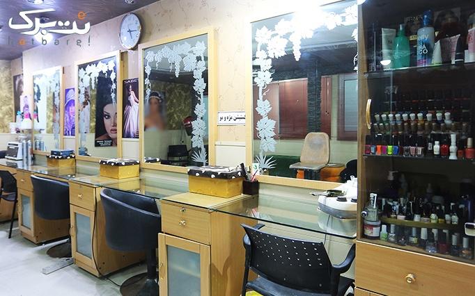 رنگ مو و مش فویلی در آرایشگاه سحر