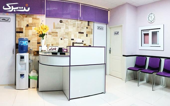 لیزر SHR_IPL در مطب دکتر آزادی فرد