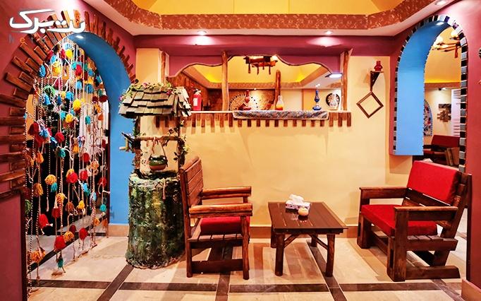 کافه و سفره خانه سنتی عمارت میعاد با منو باز کافه