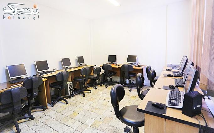 موسسه مدرسان سپهر با آموزش نرم افزار EXCEL