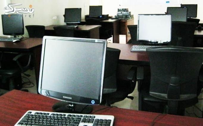 آموزش + Network در آموزشگاه ویستا