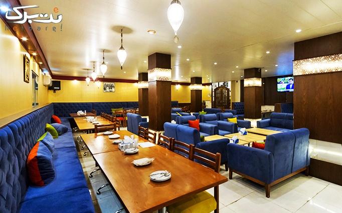 کافه رستوران صبا با سرویس چای سنتی عربی