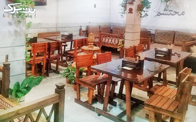 رستوران سنتی محتشم با منو باز غذای ایرانی
