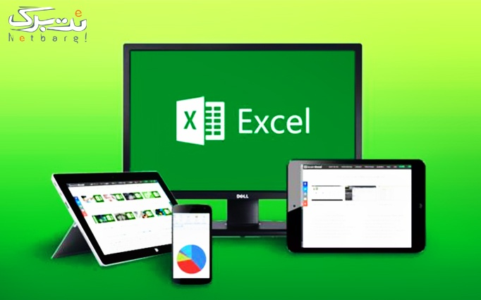 آموزش Excel در موسسه حلما