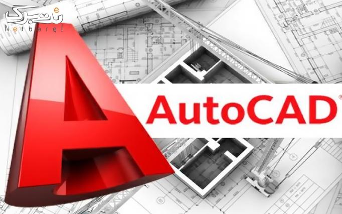 آموزش AutoCad مقدماتی یا 3Dmax در حلما