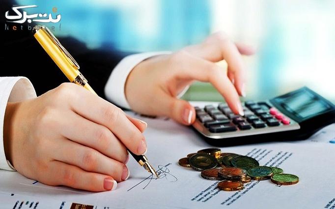 آموزش حسابداری با نرم افزار سپیدار در آکادمی بنیت