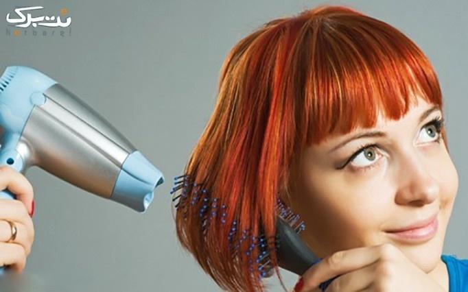 براشینگ مو در آرایشگاه سایماه