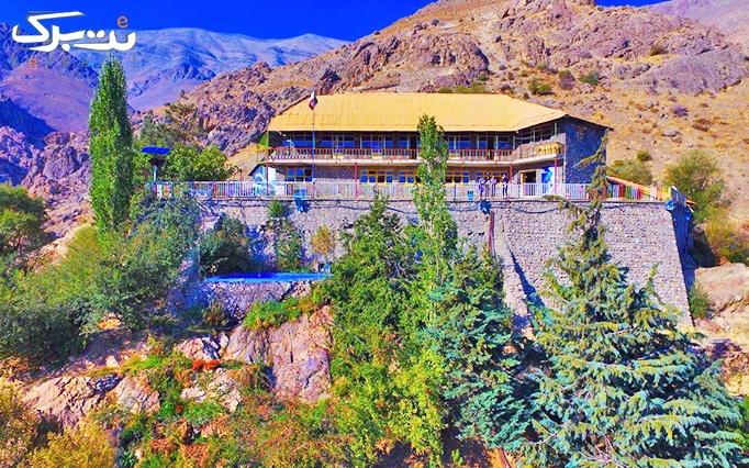 مجتمع کوهستانی پلنگ چال (فدراسیون کوهنوردی)
