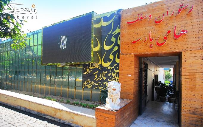رستوران و کترینگ هامی پارسه با منو اصیل ایرانی
