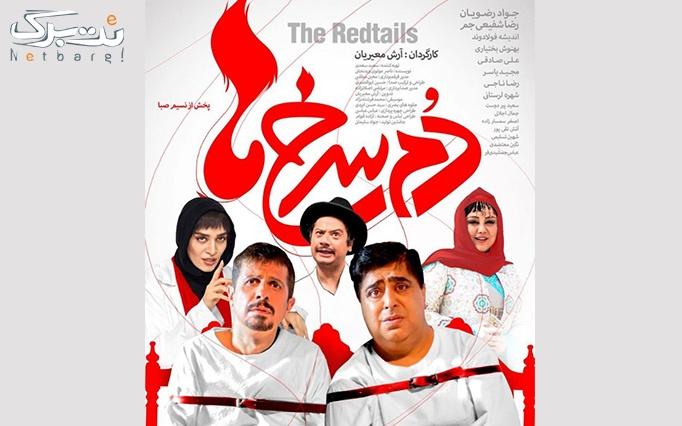 فیلم دم سرخ ها در پردیس شهرک (12 مرداد)