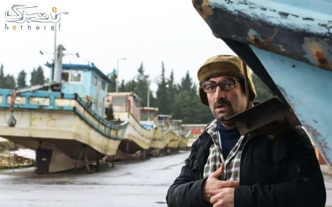 فیلم من دیوانه نیستم در پردیس شهرک (11 مرداد)