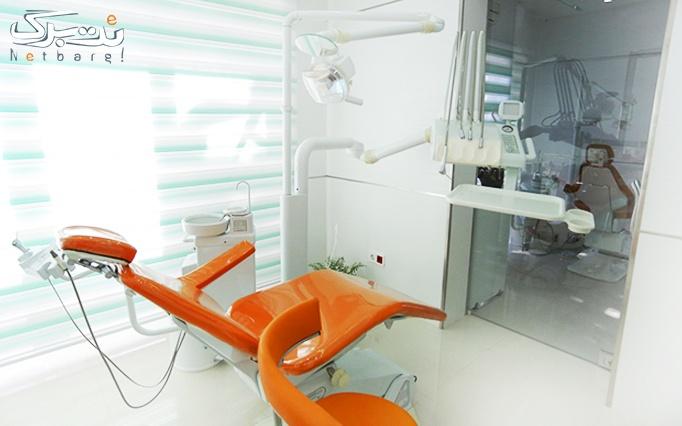 جرم گیری دندان و بروساژ دندان در دندانپزشکی بهار