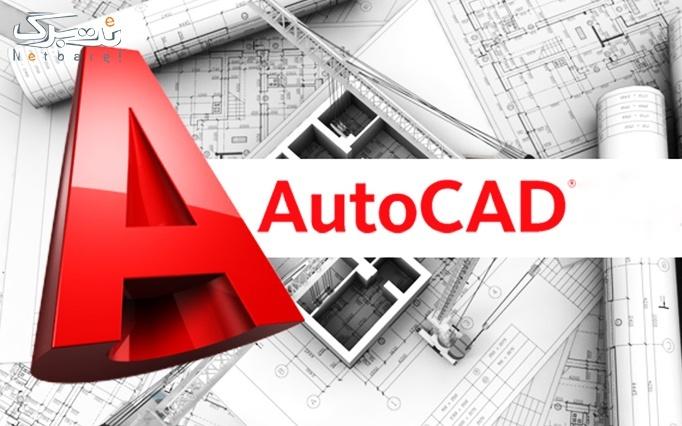 آموزش نرم افزار AutoCAD در آموزشگاه مشهد سیستم