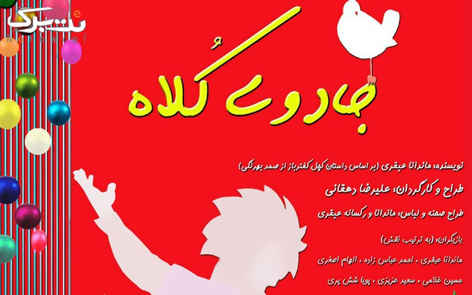 کنسرت تئاتر جادوی کلاه در مجموعه تئاتر محراب