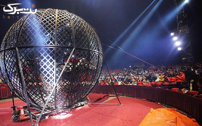 افتتاحیه فستیوال شادی در سیرک بین المللی آفتاب