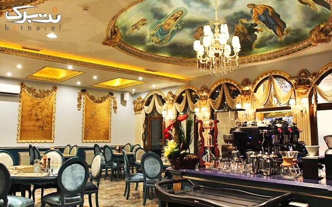 کافه رستوران سایروس با منو صبحانه