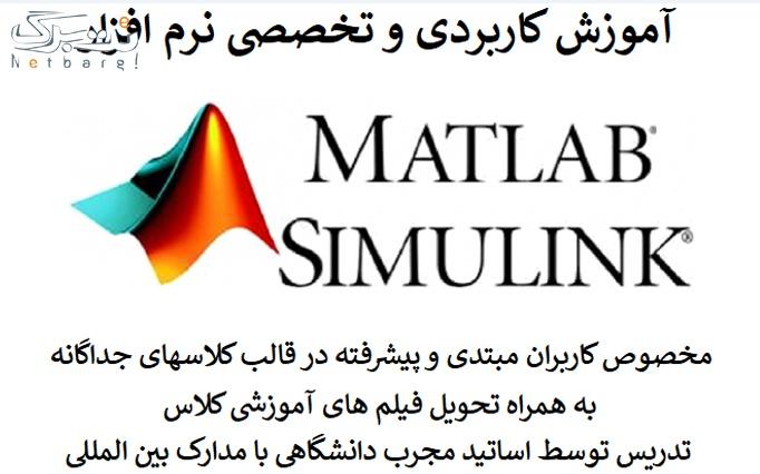 آموزش نرم افزار MATLAB در آموزشگاه مشهد سیستم