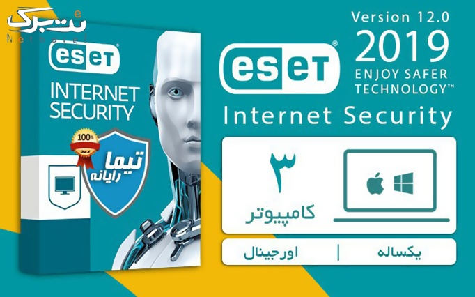 آنتی ویروس 3 کاربره Eset Smart Security 2019