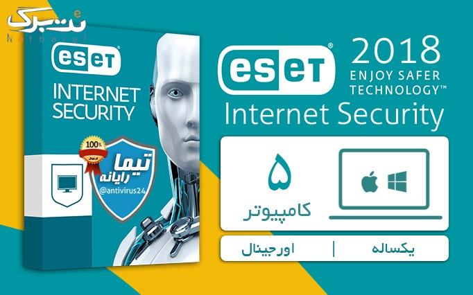 آنتی ویروس 5 کاربره Eset Smart Security 2018
