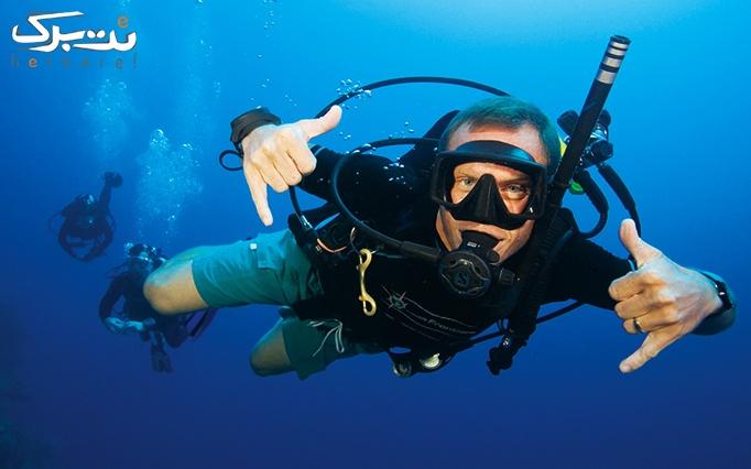 آموزش غواصی در آب های آزاد با مدرک معتبر