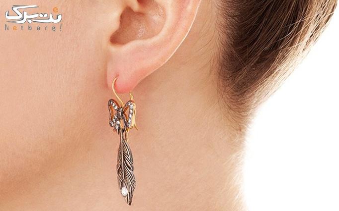 پیرسینگ بینی یا گوش در مطب دکتر علائی