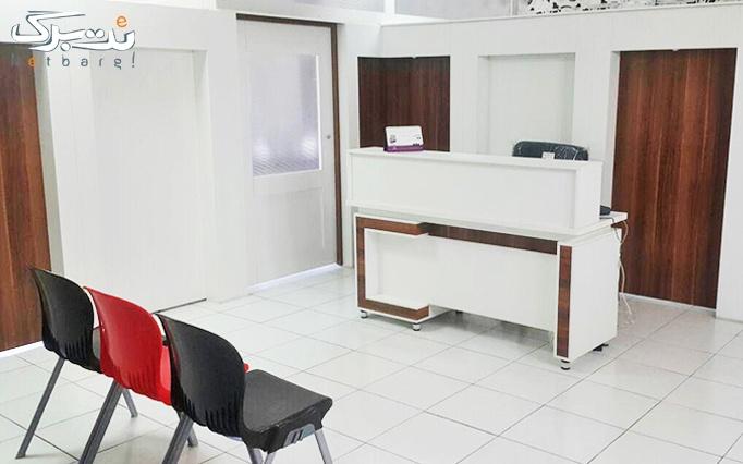 طب سوزنی در مطب دکتر چلونگر