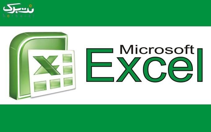 موسسه شمیم دانش با آموزش Excel