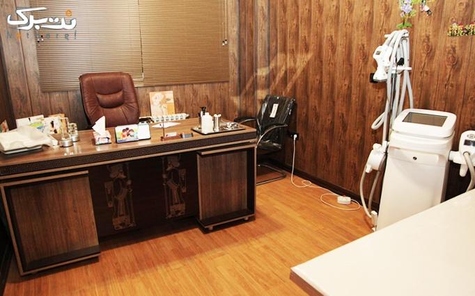 لاغری موضعی با کرایولیپولیز در مطب دکتر نقاش