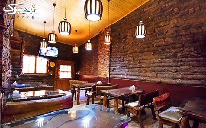 کافه رستوران کلبه پاییزان با چای سنتی عربی 4 نفره