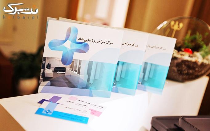 لیزر دایود در مطب دکتر مسجدی