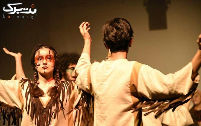 نمایش مردان مریخی زنان ونوسی
