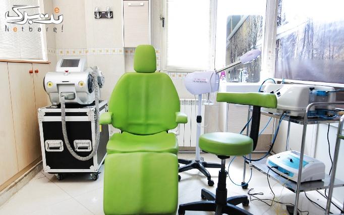 میکرودرم و هیدرودرم در مطب دکتر فاضلی
