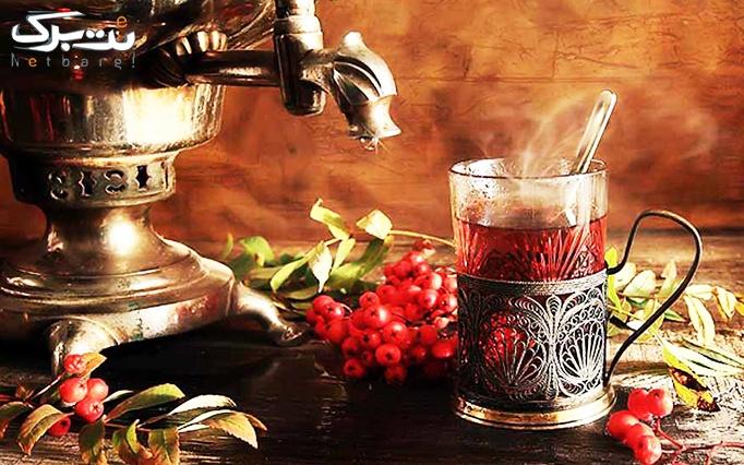 کافه مهران با سرویس چای سنتی 2 نفره