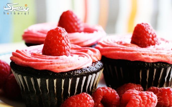 آموزش انواع کاپ کیک در آموزشگاه عطرنارنج
