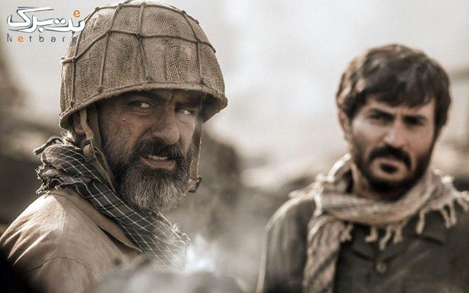فیلم سینمایی تنگه ابوقریب در سینما دهکده المپیک