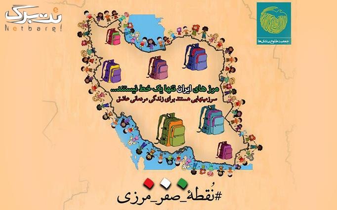 حمایت از کودکان مرزهای ایران همراه با نت برگ