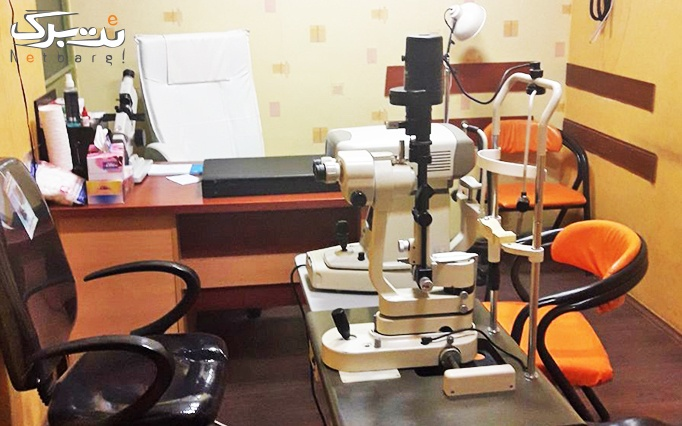 ویزیت و معاینه کامل چشم در مطب دکتر فتوت