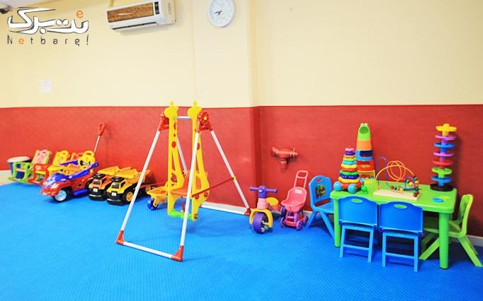 شور و نشاط برای کودکان در خانه کودک آوای باران