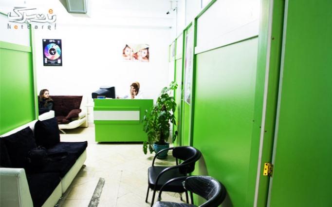 لیزر موهای زائد در مجتمع پزشکی سر سبز