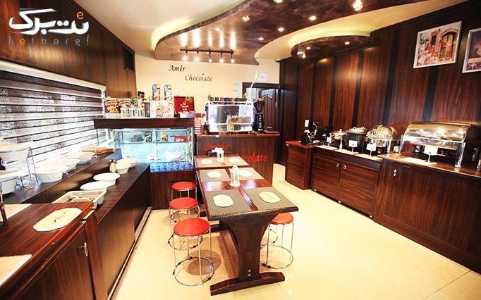 کافه رستوران امیر چاکلت با منو باز غذاهای فست فودی